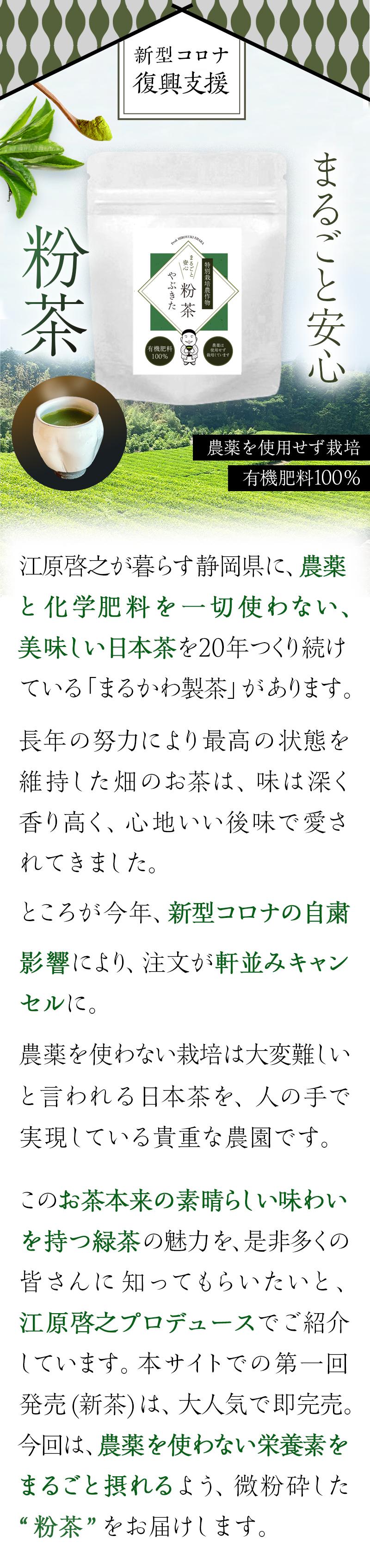 啓之 コロナ 江原
